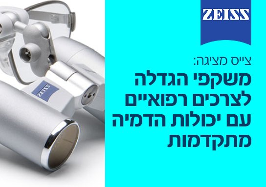 משקפיים צייס, ישראנליטיקה, zeiss ישראל, תרמו אלקטרון ישראל, טופאייר ישראל, לנסר ישראל