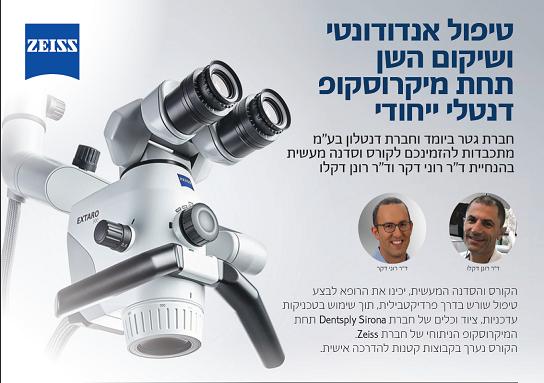 צייס, זייס ישראל, תרמו אלקטרון ישראל, פישר סיינטיפיק ישראל, molecular layer deposition, נעלי בטיחות עם כיפת ברזל