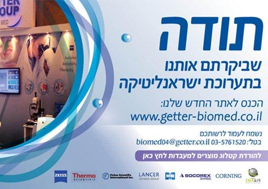 ששששש, זייס ישראל, תרמו אלקטרון ישראל, פישר סיינטיפיק ישראל, molecular layer deposition, נעלי בטיחות עם כיפת ברזל