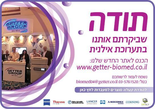 תודה אילנית, ישראנליטיקה, zeiss ישראל, תרמו אלקטרון ישראל, טופאייר ישראל, לנסר ישראל
