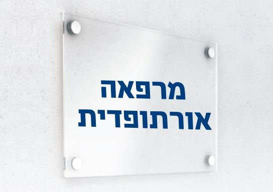 14 15 banner 1, מנדפים כימיים, thermo scientific israel, מנדף כימי, מנדף ביולוגי, מנדפים ביולוגיים