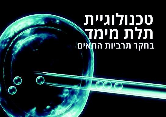 3d, זייס ישראל, zeiss ישראל, מנדפים כימיים, molecular layer deposition, מנדף כימי נייד