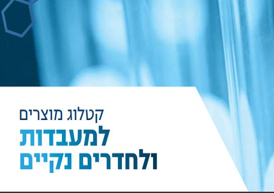 Untitled 4, צייס ישראל, zeiss ישראל, תרמו סיינטיפיק ישראל, תרמו אלקטרון ישראל, מנדפים ביולוגיים