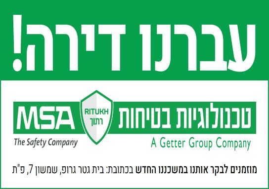 ritoch news, זייס ישראל, תרמו אלקטרון ישראל, פישר סיינטיפיק ישראל, molecular layer deposition, נעלי בטיחות עם כיפת ברזל