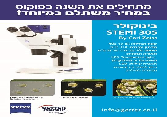 wwww, מכשור רפואי לאורתופדיה zimmer biomet, molecular layer deposition, usb digital video camera, נעלי בטיחות עם כיפת ברזל, החלפת מפרק ברך